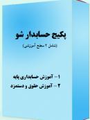 حسابدار شو (شامل حسابداری مقدماتی - حقوق و دستمزد)