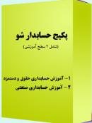 حسابدار شو (شامل حسابداری حقوق و دستمزد - صنعتی)