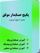 حسابدار موفق (شامل حسابداری پایه، پیشرفته و صنعتی)